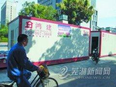 芜湖街头现集装箱出租房 水电俱全租金每天六块钱